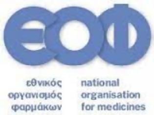 Φωτογραφία για ΕΟΦ: Η διάθεση των rapid/self test επιτρέπεται να γίνεται ΑΠΟΚΛΕΙΣΤΙΚΑ από τα φαρμακεία!