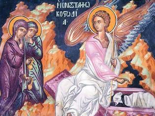 Φωτογραφία για ΚΥΡΙΑΚΗ ΜΥΡΟΦΟΡΩΝ-Η Ανάσταση είναι η οδός της ελπίδας