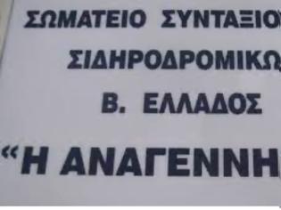 Φωτογραφία για Eκλογοαπολογιστική γενική συνέλευση του Σωματείου Συνταξιούχων Σιδηροδρομικών Β. Ελλάδος Η ΑΝΑΓΕΝΝΗΣΙΣ.