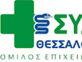 Φωτογραφία για Πρόσκληση μελών ΣΥΦΑ Θεσσαλονίκης για εκλογές την Κυριακή 6 Ιουνίου