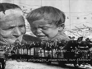Φωτογραφία για 19η Μαΐου Ημέρα μνήμης Γενοκτονίας των Ποντίων.