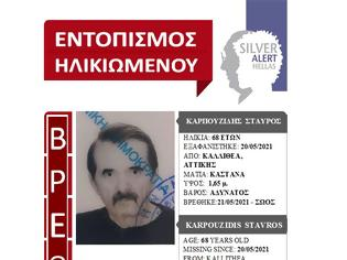 Φωτογραφία για Σώος ο 68χρονος από την Καλλιθέα. Πολίτης που είδε το SILVER ALERT, τον εντόπισε!