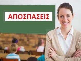 Φωτογραφία για Η ΔΙΣ καλεί τους Μητροπολίτες να δηλώσουν ονόματα εκπαιδευτικών που θα αποσπάσουν στις Μητροπόλεις τους