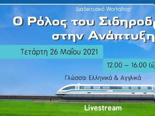 Φωτογραφία για Διαδικτυακό workshop για το μέλλον των Σιδηροδρόμων.