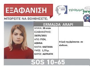 Φωτογραφία για 38χρονη εξαφανίστηκε στην Αθήνα