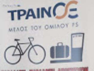 Φωτογραφία για Η ΤΡΑΙΝΟΣΕ για την παραλαβή και παράδοση αποσκευών.