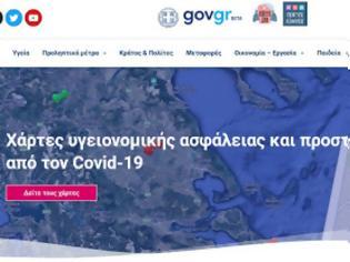 Φωτογραφία για Χαρδαλιάς: Αρση μέτρων και η νέα e-υπηρεσία παρακολούθησης της πορείας της πανδημίας