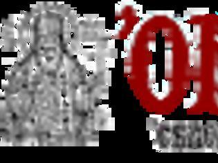 Φωτογραφία για Κυκλοφορεῖ τὸ φύλλον 28.5.2021 τοῦ «Ὀρθοδόξου Τύπου»