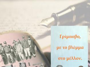 Φωτογραφία για Γρίμποβο, με το βλέμμα στο μέλλον.