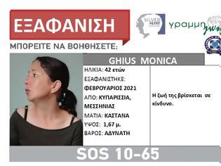 Φωτογραφία για Εξαφάνιση 42χρονης στην Κυπαρισσία