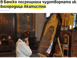 Φωτογραφία για Στο Μπάνσκο υποδέχθηκαν τη θαυματουργή εικόνα της Παναγίας