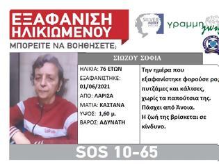 Φωτογραφία για Εξαφανίστηκε 76χρονη στη Λάρισα
