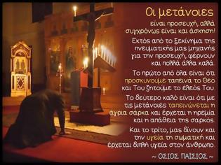 Φωτογραφία για Αχ, αν γνώριζαν οι Χριστιανοί, πόσο ευεργετικές είναι οι μετάνοιες στην ψυχή και στο σώμα,