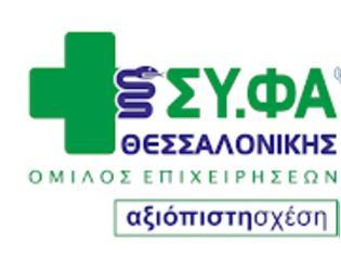 Φωτογραφία για Ανακοίνωση αποτελεσμάτων εκλογών στον ΣΥΦΑ Θεσσαλονίκης 06/06/2021