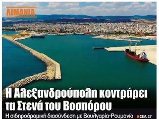 Φωτογραφία για Το τρένο ανεβάζει γεωπολιτικά την Αλεξανδρούπολη.