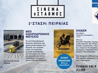 Φωτογραφία για «Σινεμά ο Σταθμός»: Ραντεβού στο τρένο για θερινό σινεμά από τη FIX Hellas.