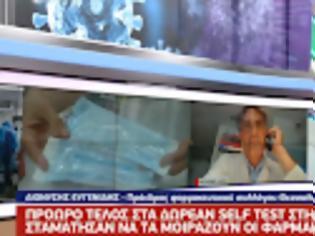 Φωτογραφία για Τι απαντούν οι φαρμακοποιοί της Θεσσαλονίκης για την απόφαση να σταματήσουν να δίνουν self test