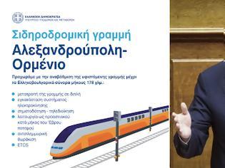 Φωτογραφία για Καραμανλής: Αναβαθμίζουμε τη σιδηροδρομική γραμμή Αλεξανδρούπολη-Ορμένιο-Ελληνοβουλγαρικά σύνορα.