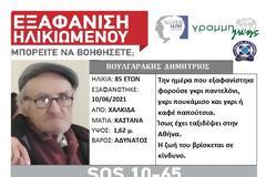 Εξαφάνιση ηλικιωμένου από τη Χαλκίδα. Ίσως έχει ταξιδέψει στην Αθήνα