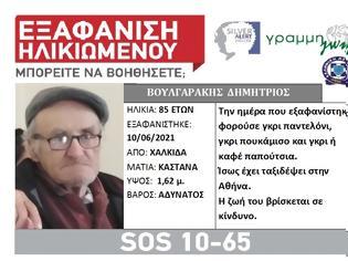Φωτογραφία για Εξαφάνιση ηλικιωμένου από τη Χαλκίδα. Ίσως έχει ταξιδέψει στην Αθήνα