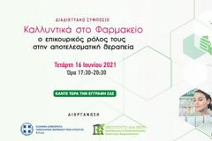Στις 16 Ιουνίου το 2ο Διαδικτυακό Συμπόσιο ΠΦΣ -ΙΔΕΕΑΦ