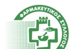 ΦΣ Θεσσαλονίκης: «Αρχίζει ξανά από σήμερα η διάθεση δωρεάν self test από τα φαρμακεία»
