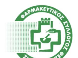 Φωτογραφία για ΦΣ Θεσσαλονίκης: «Αρχίζει ξανά από σήμερα η διάθεση δωρεάν self test από τα φαρμακεία»