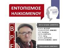 Βρέθηκε σώος ο 85χρονος από τη Χαλκίδα