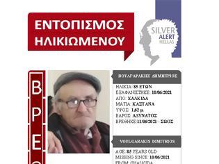 Φωτογραφία για Βρέθηκε σώος ο 85χρονος από τη Χαλκίδα
