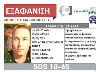 Φωτογραφία για Άγιος Παντελεήμονας: Εξαφανίστηκε 25χρονος Ελληνοαμερικανός