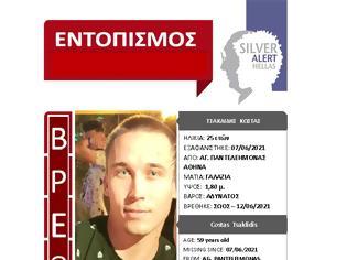 Φωτογραφία για Σώος ο 25χρονος Ελληνοαμερικανός