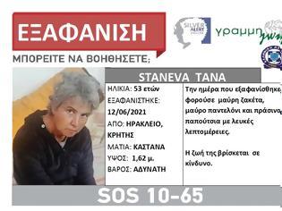 Φωτογραφία για Εξαφάνιση 53χρονης στο Ηράκλειο Κρήτης