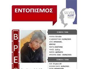Φωτογραφία για Λήξη συναγερμού - Βρέθηκε η 53χρονη από το Ηράκλειο Κρήτης
