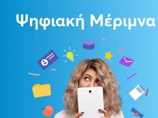 Φωτογραφία για «Ελλάδα 2.0»: Ξεκίνησε ο Β' κύκλος της «Ψηφιακής Μέριμνας»
