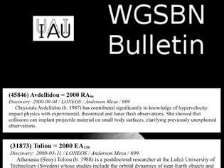 Φωτογραφία για Τα ονόματα τριών αποφοίτων φυσικών δόθηκαν σε ισάριθμους αστεροειδής