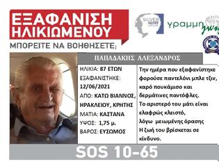 Φωτογραφία για Εξαφανίστηκε 87χρονος στο Ηράκλειο Κρήτης