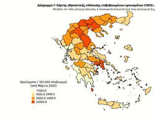 Φωτογραφία για Κάτω από 200 κρούσματα η Αττική, 41 η Θεσσαλονίκη. Χαμηλά η θετικότητα