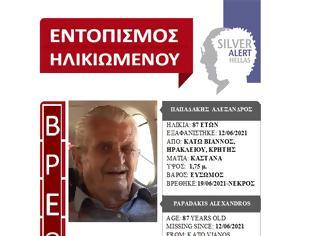 Φωτογραφία για Νεκρός ο αγνοούμενος 87χρονος που αναζητούνταν στο Ηράκλειο