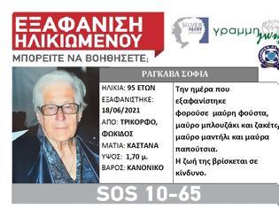Φωτογραφία για Εξαφάνιση ηλικιωμένης στη Φωκίδα