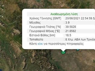 Φωτογραφία για Σεισμός 3,9 Ρίχτερ κοντά στα Τρίκαλα