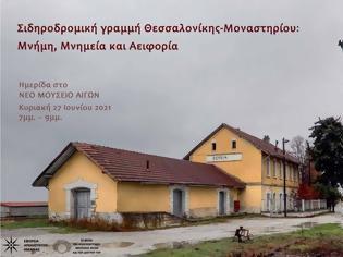 Φωτογραφία για Επιστημονική Ημερίδα «Σιδηροδρομική γραμμή Θεσσαλονίκης-Μοναστηρίου: Μνήμη, Μνημεία και Αειφορία».