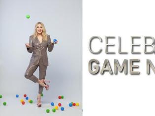 Φωτογραφία για «Celebrity Game Night»: Ποιοι έξι θα καθίσουν στον καναπέ;