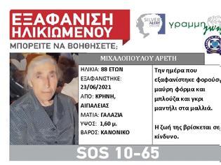 Φωτογραφία για Εξαφάνιση ηλικιωμένης από την Κρήνη Αιγιαλείας