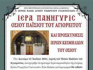 Φωτογραφία για Ιερά Πανήγυρις Οσίου Παϊσίου του Αγιορείτου στα Γιαννιτσά και προσκύνηση Ιερών Κειμηλίων του Οσίου