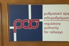 Σε ισχύ ο νέος Κανονισμός Ακροάσεων της Ρυθμιστικής Αρχής Σιδηροδρόμων.