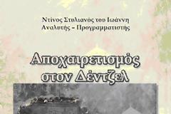 Κυκλοφόρησε το  160 βιβλίο της Αμφικτιονίας Ακαρνάνων     «Αποχαιρετισμός στον Δέντζελ»