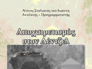 Φωτογραφία για Κυκλοφόρησε το  160 βιβλίο της Αμφικτιονίας Ακαρνάνων     «Αποχαιρετισμός στον Δέντζελ»