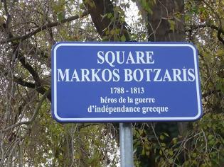 Φωτογραφία για Γαλλία: Το όνομα «Markos Botzaris» σε πλατεία και Μετρό.