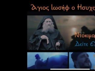 Φωτογραφία για Δείτε το ντοκιμαντέρ Άγιος Ιωσήφ ο Ησυχαστής