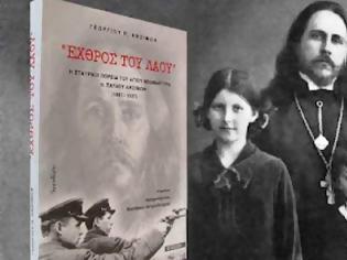 Φωτογραφία για Γεωργίου Π. Ανσίμωφ - ΕΧΘΡΟΣ ΤΟΥ ΛΑΟΥ
